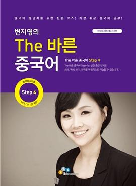 도서 이미지 - The 바른 중국어 Step. 4
