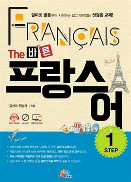도서 이미지 - The 바른 프랑스어 Step. 1