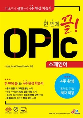 도서 이미지 - 한번에 끝! OPIc 스페인어