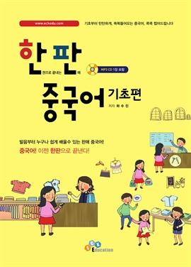 도서 이미지 - 한권으로 끝내는 판매 중국어 : 기초편