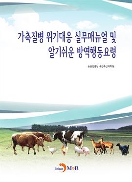 도서 이미지 - 가축질병 위기대응 실무매뉴얼 및 알기쉬운 방역행동요령