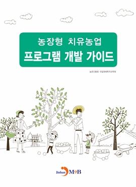 도서 이미지 - 농장형 치유농업 프로그램 개발 가이드