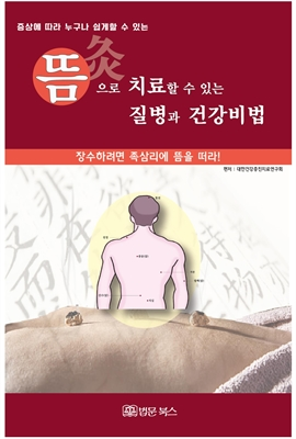 도서 이미지 - 뜸으로 치료할 수 있는 질병과 건강비법