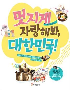 도서 이미지 - 멋지게 자랑해봐, 대한민국!