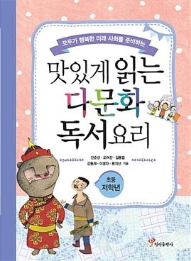 도서 이미지 - 맛있게 읽는 다문화 독서요리 : 초등 저학년