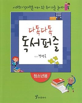 도서 이미지 - 다독다독 독서퍼즐 : 청소년용