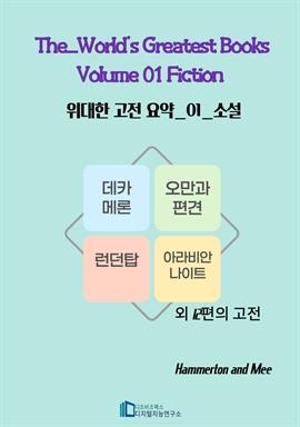 도서 이미지 - The World's Greatest Books Volume 01 Fiction