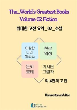 도서 이미지 - The World's Greatest Books Volume 02 Fiction
