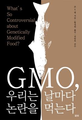 도서 이미지 - GMO, 우리는 날마다 논란을 먹는다