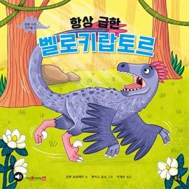 도서 이미지 - 공룡 나라 친구들 2 항상 급한 벨로키랍토르