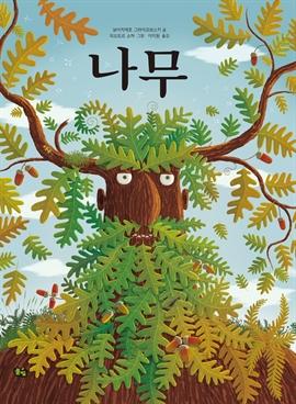 도서 이미지 - 나무