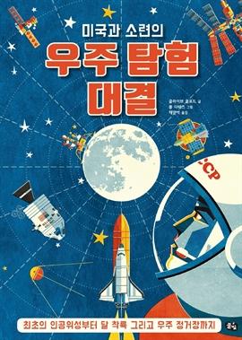 도서 이미지 - 미국과 소련의 우주 탐험 대결