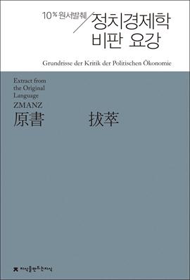 도서 이미지 - 원서발췌 정치경제학 비판 요강
