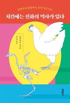 도서 이미지 - 치킨에는 진화의 역사가 있다