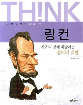 도서 이미지 - (생각쟁이인물 21) 링컨