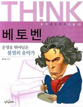 도서 이미지 - (생각쟁이인물 28) 베토벤