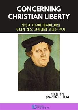 도서 이미지 - Concerning Christian Liberty