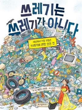 도서 이미지 - 쓰레기는 쓰레기가 아니다