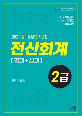 도서 이미지 - 2021 슬기로운합격생활 전산회계2급[필기+실기]