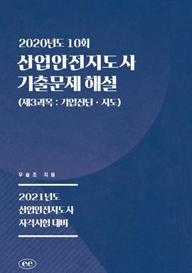 도서 이미지 - 산업안전지도사 기출문제 해설 (2020년도 10회) (제3과목 : 기업진단ㆍ지도)