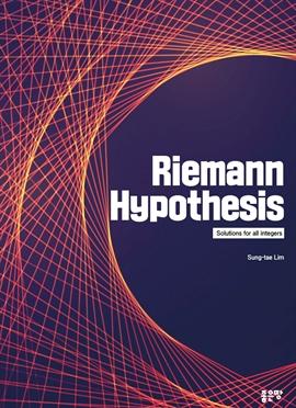 도서 이미지 - Riemann Hypothesis