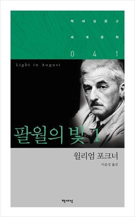 도서 이미지 - 팔월의 빛 1
