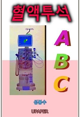 도서 이미지 - 혈액투석 ABC