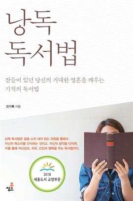 도서 이미지 - 낭독독서법 4