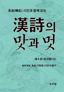 도서 이미지 - 효송(曉松)시인과 함께 읽는 漢詩의 맛과 멋(제4권 조선중기3)