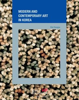 도서 이미지 - Korean Culture Series 1 Modern and Contemporary Art in Korea (한국의 근현대 미술) [체험판]