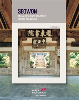 도서 이미지 - Korean Culture Series 2 Seowon (서원)