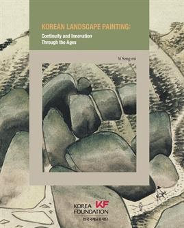 도서 이미지 - Korean Culture Series 4 Korean Landscape Painting (한국의 산수화)
