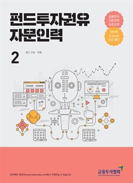 도서 이미지 - 펀드투자권유자문인력2_펀드 구성·이해