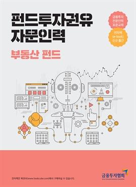 도서 이미지 - 펀두투자권유자문인력(부동산펀드)_부동산펀드