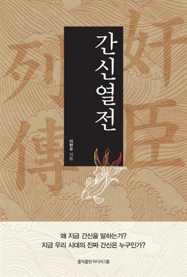 도서 이미지 - 간신열전