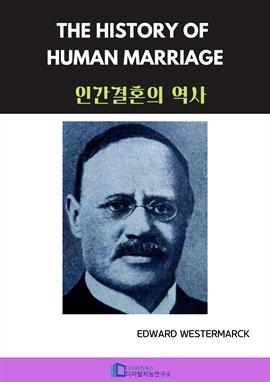 도서 이미지 - The History of Human Marriage