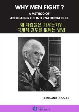도서 이미지 - Why Men Fight : A method of abolishing the international duel
