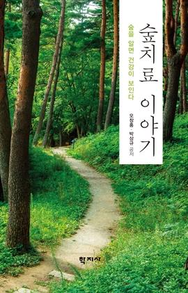 도서 이미지 - 숲치료 이야기