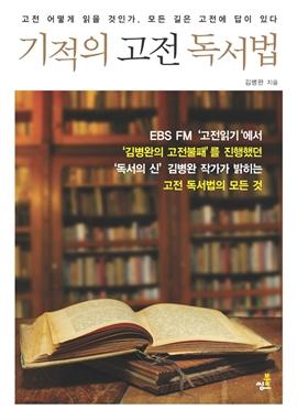 도서 이미지 - 기적의 고전 독서법 5