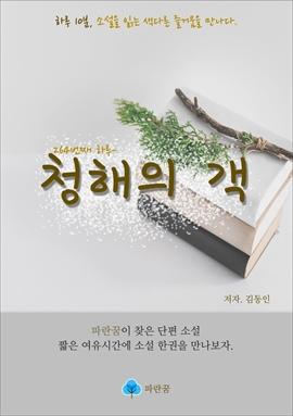 도서 이미지 - 청해의 객 - 하루 10분 소설 시리즈