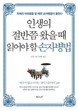 도서 이미지 - 인생의 절반쭘 왔을 때 읽어야 할 손자병법