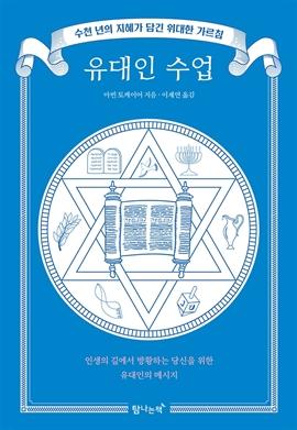도서 이미지 - 유대인 수업