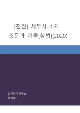 도서 이미지 - [전진] 세무사 1차 조문과 기출[상법](2020)
