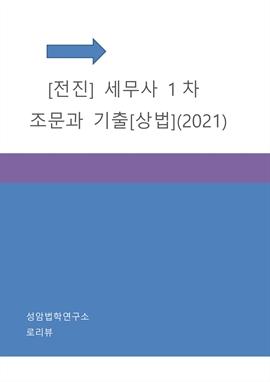 도서 이미지 - [전진] 세무사 1차 조문과 기출[상법](2021)