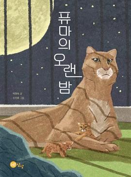 도서 이미지 - 퓨마의 오랜 밤