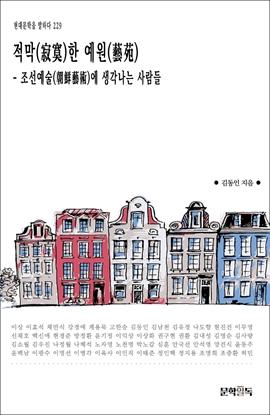 도서 이미지 - 적막(寂寞)한 예원(藝苑) - 조선예술(朝鮮藝術)에 생각나는 사람들