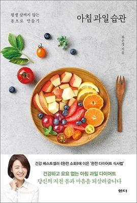도서 이미지 - 아침 과일 습관