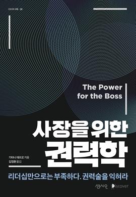 도서 이미지 - 사장을 위한 권력학