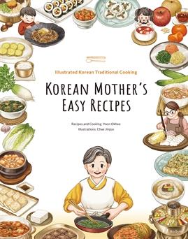 도서 이미지 - Korean Mother's Easy Recipes