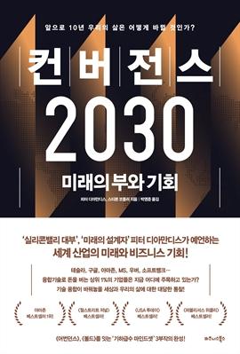 도서 이미지 - 컨버전스 2030